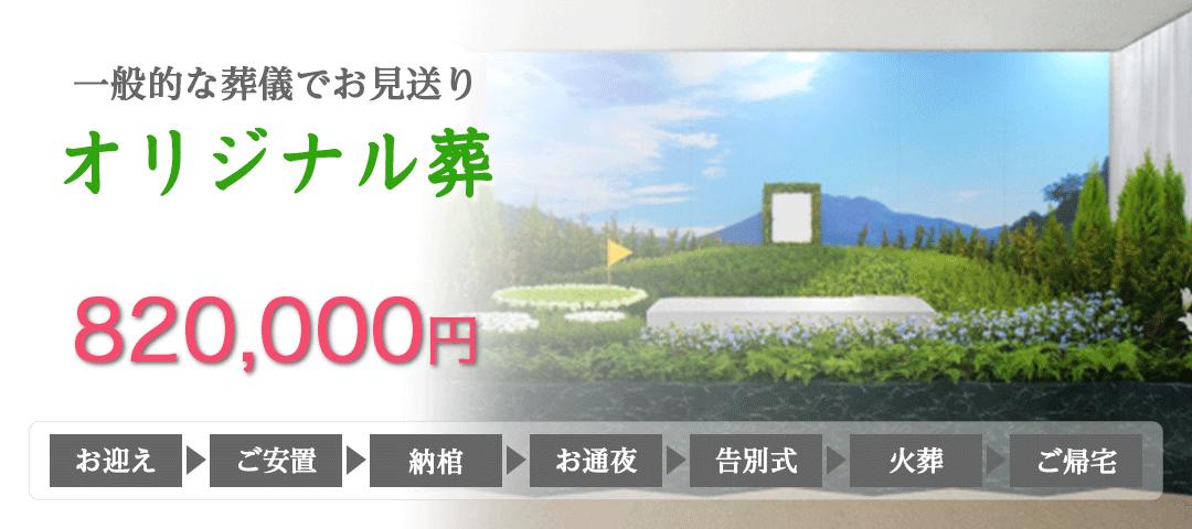 清瀬,新座,所沢,オリジナル葬