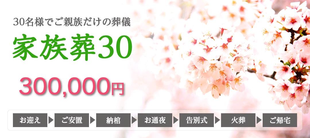 清瀬,新座,所沢,家族葬30
