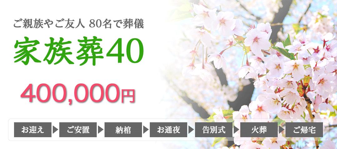 清瀬,新座,所沢,家族葬40